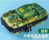 兒童筆袋小學生大容量文具盒男孩筆盒文具袋坦克鉛筆盒禮物     傑克型南館
