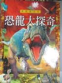 【書寶二手書T8/少年童書_YGA】恐龍大探奇_Paul Willis