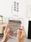 卡林巴拇指琴水晶透明迷你手指鋼琴卡巴林初學者17音貓爪琴21音 星河光年