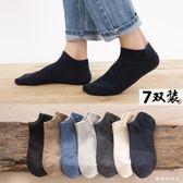 襪子男士棉質短襪秋冬季防臭吸汗全棉短筒運動襪低幫船襪淺口潮