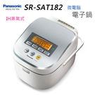 國際牌Panasonic SR-SAT182 首創六段IH蒸氣式10人份微電腦電子鍋