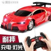 遙控玩具 兒童遙控汽車玩具車充電男孩電動遙控車賽車漂移小汽車帶燈光 繽紛創意家居
