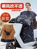 電動車擋風被冬季雙面防水加絨加厚罩電瓶加大電車防風摩托保暖棉WD 時尚芭莎