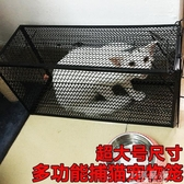 全自動捕貓籠捉貓籠多功能誘捕籠尋貓寵物貓籠CY『小淇嚴選』