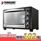 山崎三溫控35L專業級電烤箱 SK-3580RHS(贈3D旋轉輪烤籠)(結帳價3490)