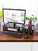 電腦架增高架子顯示器屏幕墊高底座辦公室抽屜式桌面上收納盒置物架