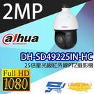 高雄/台南/屏東監視器 DH-SD49225IN-HC 25倍星光級 紅外線同軸高清PTZ攝影機 大華dahua