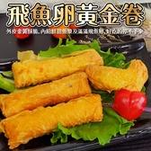 【海肉管家】飛魚卵黃金捲1盒 (10條/300g±10%/盒)
