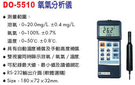 TECPEL 泰菱 DO 5510 氧氣分析儀 (水、空氣兩用) 溶氧計 可接電腦 軟體選購 路昌