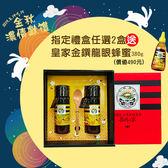 【養蜂人家】黃金流蜜禮盒禮盒-皇家金鐉蜂蜜425g(指定禮盒任選2盒送皇家金鐉蜂蜜380g*1瓶)