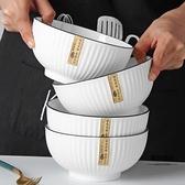 碗陶瓷面碗家用北歐風湯碗日式泡面碗黑邊線【聚物優品】