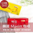 【豆嫂】韓國咖啡 Maxim即溶咖啡(2...