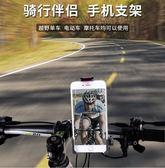 自行車手機架 電動摩托車用手機架導航支架外賣自行車手機架手機固定架防震快拆