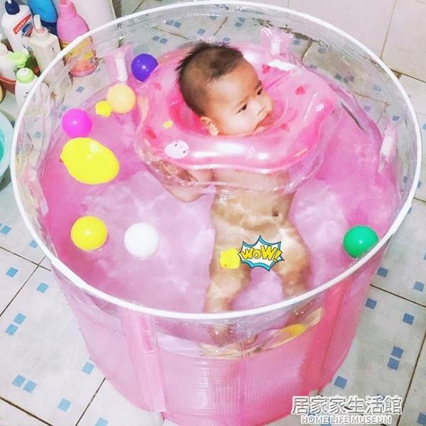 嬰兒寶寶游泳桶池折疊家用兒童洗澡桶透明浴桶泡澡盆小孩浴缸神器 居家家生活館