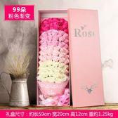 花束520情人節禮物創意香皂花禮盒玫瑰花束浪漫禮品 99朵·樂享生活館liv