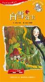 書立得-童話探險地圖系列:白雪公主(地圖)