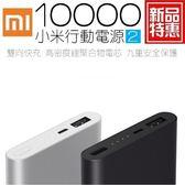 MI Xiaomi 小米行動電源10000 2 代10000mah 雙向快充   貨~采昇