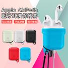 C-KU Apple AirPods 矽膠保護套 耳機保護套 矽膠套 防滑套 蘋果藍牙耳機 藍牙耳機