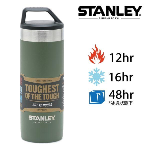 美國Stanley強悍系列保溫瓶0.53L