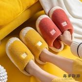 棉拖鞋家居厚底防滑拖鞋女家用秋冬毛絨拖鞋男室內情侶【毒家貨源】