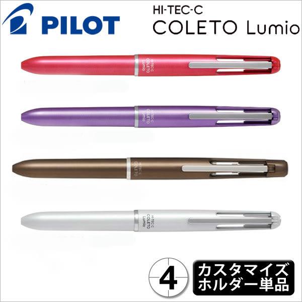 PILOT百樂 HI-TEC-C coleto變芯經典第2代4色筆管(單支)+百樂0.4變芯筆心4支組