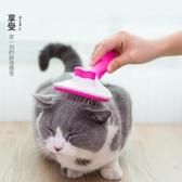 狗毛梳子貓毛梳專用針梳寵物梳