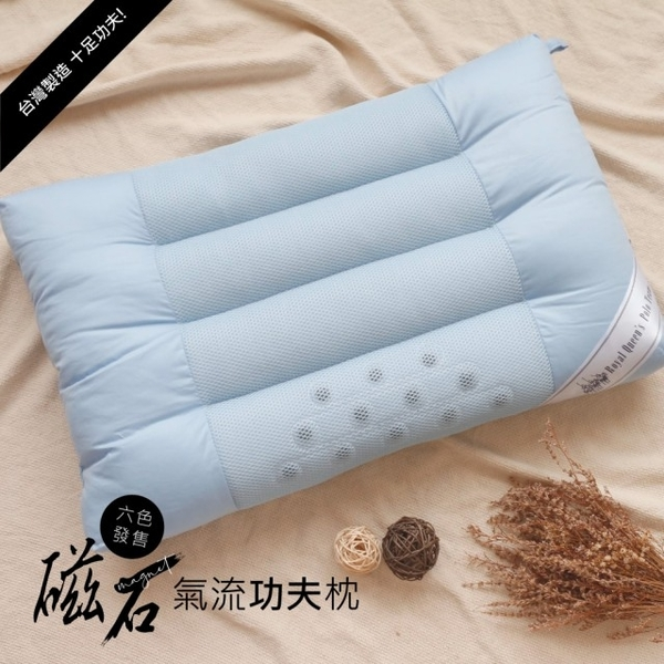 【R.Q.POLO】台灣精製 磁石氣流功夫枕(六色可選-1入)
