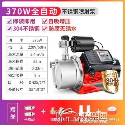 變頻增壓泵家用自來水加壓全自動靜音220V抽水機噴射自吸泵吸水泵 好樂匯
