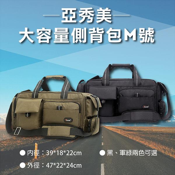 攝彩@YAXIUMEI 亞秀美 大容量側背相機包-M號 單肩攝影包 可調節內隔 肩包 側背包 防水真絲 兩色