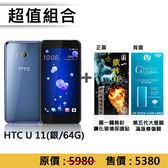 【買一送三】HTC U11 4G/64G (銀藍) 福利機  / 贈 鋼化玻貼 + 機身背蓋保護膜 + 原廠充電組