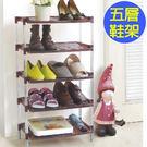 【生活大買家】免運 A1650 溫莎五層高級鞋架 置物架 鞋架 塑膠架