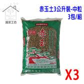 赤玉土3公升裝-中粒 (綠袋)*3包/組
