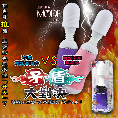情趣用品 日本MODE*Pink Gaga 10段變頻防水按摩棒 愛的蔓延