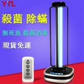 紫外線殺菌燈消毒燈紫外線殺菌滅菌紫外線消毒防護飛利浦