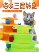寵物游樂盤貓玩具貓咪互動游戲盤玩具三層貓轉盤球型益智用品igo   時尚潮流