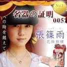 日本NPG 名器証明5中國裸體女模 張筱雨花顏柳腰香乳膠美陰