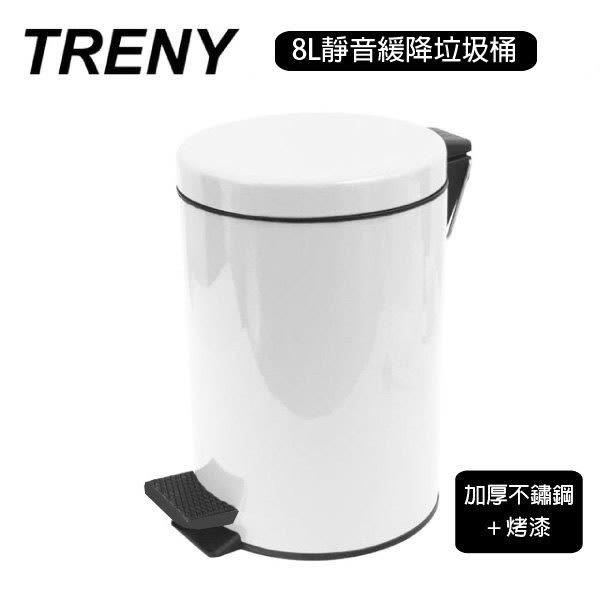 Loxin【SL1341】TRENY靜音緩降烤漆垃圾桶8L-白(超取限購一組) 腳踏式垃圾桶 廚餘桶 收納桶
