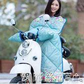 電動摩托車擋風被冬季加大加厚加絨電瓶車擋風罩冬天保暖護膝防風 愛麗絲精品igo