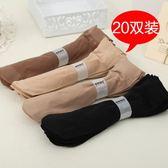 20雙天鵝絨薄款短絲襪女士黑色肉色襪子