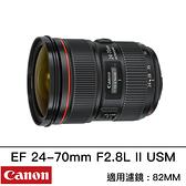 Canon EF 24-70mm F2.8 L II USM 台灣佳能公司貨 德寶光學 刷卡分期零利率 免運 標準焦段