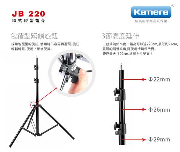 JINBEI 金貝鎖式輕型燈架 JB-220(2.2M)