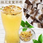 桂花金萱茶磚 (450g包) 台灣天然沖泡飲品 純手工制作 花茶 金萱茶