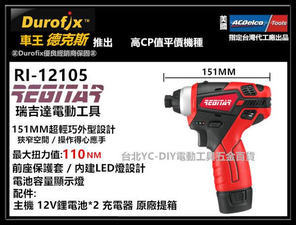 【台北益昌】雙電版 車王 德克斯 出品 瑞吉達 12V鋰電池衝擊起子機 電鑽 RI 12105