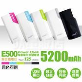 5200mah 行動電源 移動電源 BSMI 檢驗合格 HANG E500 4色可選