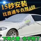 汽車前擋風玻璃車衣半罩冬季雪擋防霜雪防凍棉被加厚保暖半身車罩