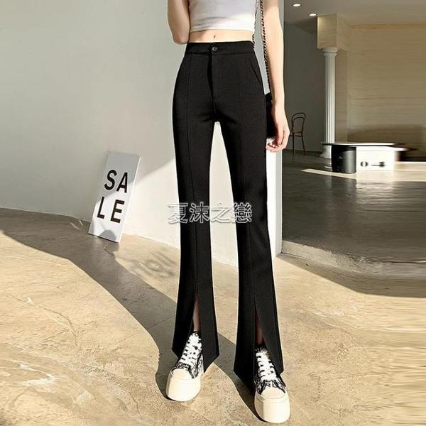 喇叭褲 開叉微喇叭褲子顯瘦垂感拖地春夏微喇叭長褲百搭黑色休閒西裝褲子