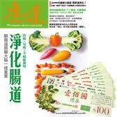 《康健雜誌》1年12期 贈 7-11禮券500元