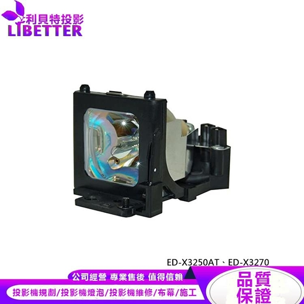 HITACHI DT00521 副廠投影機燈泡 For ED-X3250AT、ED-X3270