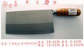 郭常喜與興達刀鋪-六吋文武刀-奈米特金木柄(A00526)可切可剁雞鴨