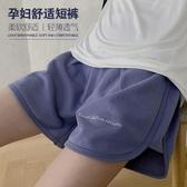 孕婦短褲夏季純棉褲子夏天孕婦打底褲薄款寬鬆外穿休閒時尚春夏裝 童趣屋